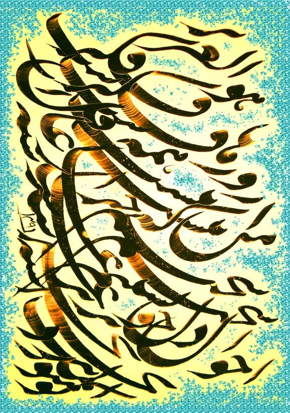رضا کوهنورد-خوشنویسی- سیاه مشق
