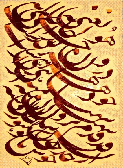 رضا کوهنورد-خوشنویسی- سیاه مشق-سلطان باش